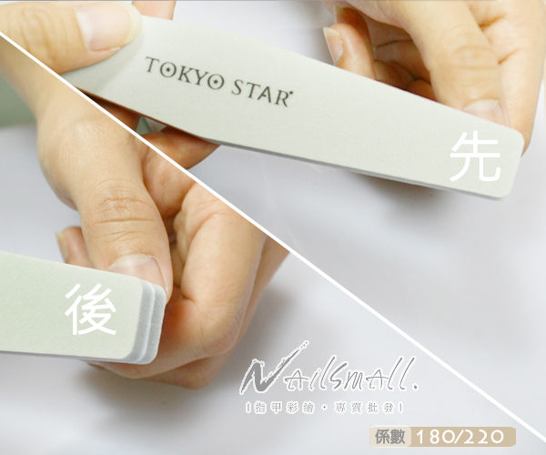 韓國製TOKYOSTAR 兩面超亮拋光條//// 拋光條 神奇指甲拋亮器 拋光 拋磨 拋亮 拋光棉 NailsMall