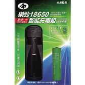 樂勁 18650鋰電池智能充電組【愛買】