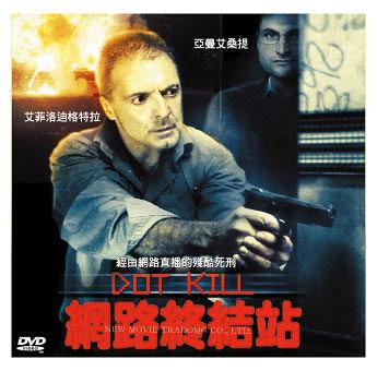 新動國際【網路終結站 Dot Kill】DVD便利包29元