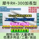 犀牛鑷子加長 RH-314 RH-315 RH-316加長特尖鑷子[電世界1116]