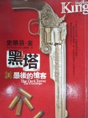 【書寶二手書T9/一般小說_NBF】黑塔 I-最後的槍客_史蒂芬.金