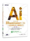 (二手書)跟我學Illustrator CS6一定要會的美工繪圖技巧(第二版):適用CS6/CS5/..