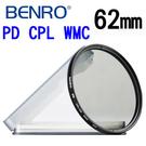 [EYE DC]BENRO 百諾 62mm PD CPL-HD WMC 鍍膜 偏光鏡 薄框 防刮 防撥水 抗油汙 多層膜 環型偏光鏡