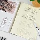 字贴 【八冊裝】繁體字練字帖臺灣鋼筆字體...
