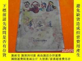 二手書博民逛書店京劇罕見華容道 描述Y14812 北京寶文堂書店 北京寶文堂書店
