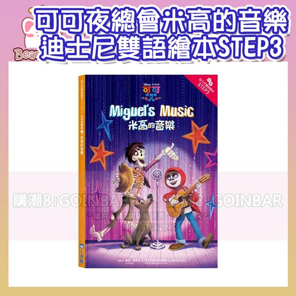 可可夜總會:米高的音樂—迪士尼雙語繪本STEP 3 小光點 9789571094410 (購潮8)