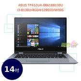 ASUS TP412UA-0061B8130U 14吋FHD ◤0利率◢ 觸控 翻轉 筆電 (i3-8130U/4GD4/128SSD/W10S)