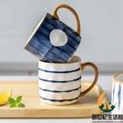馬克杯陶瓷喝水杯辦公室家用咖啡杯【創世紀生活館】