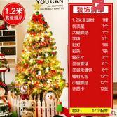 聖誕節 商場 店鋪 裝飾品 聖誕樹 套餐1.2米加密