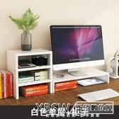 電腦顯示器增高架子辦公室桌面屏收納墊高置物架支架台式底座架子CY『新佰數位屋』
