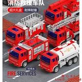大號可噴水消防車玩具套裝兒童吊車云梯灑水車工程各類小汽車【齊心88】