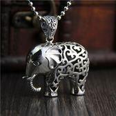 項鍊+925純銀墜飾-鏤空大象生日情人節禮物女飾品73gh40[時尚巴黎]