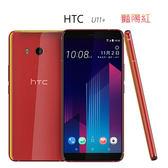 豔陽紅~HTC U11+ (4G/64G) 6吋全螢幕旗艦手機~送滿版玻璃貼+氣墊空壓殼+64G記憶卡