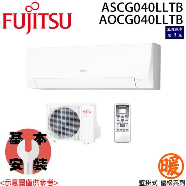 限量【FUJITSU富士通】優級系列 7-9坪 變頻分離式冷暖冷氣 ASCG040LLTB/AOCG040LLTB 免運費/送基本安裝