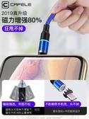 磁吸數據線強磁力充電線器磁性磁鐵吸頭手機快充蘋果安卓三合一蘋果/安卓(快速出貨)