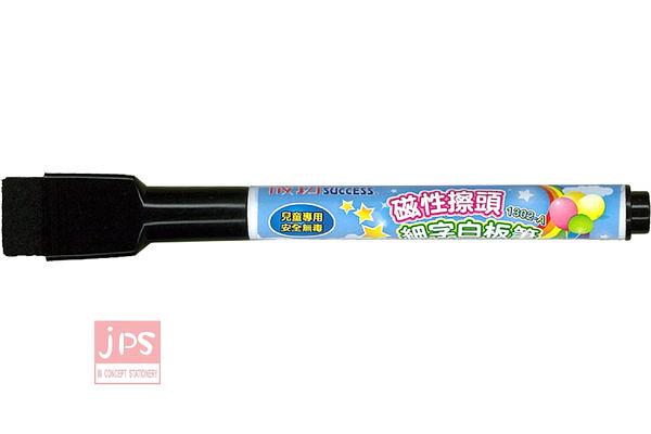 [成功] 1302A附擦細字白板筆-黑