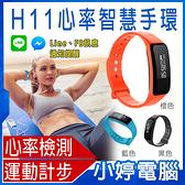 【3期零利率】全新 H11智慧運動健康管理手環 心率檢測 Line、FB訊息通知提醒 蘋果/安卓 運動步伐