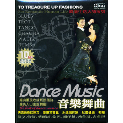 音樂舞曲 CD (10片裝)