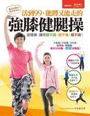 (二手書)活到99,能蹲又能走的 強膝健腿操:這樣練,讓你腰不痠、膝不痛、腳不麻!