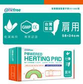 Comefree動力式熱敷墊(半弧型肩用)(乾濕兩用/康芙麗/濕敷熱療/台灣製)