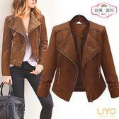 外套-LIYO理優-外套翻領騎士防水防風拉鍊顯瘦仿皮衣型外套L848001
