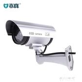 監控器-模擬監控模擬攝像頭假監控攝像頭帶燈假攝像頭防盜攝像頭防雨室外 現貨快出
