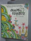 【書寶二手書T4/翻譯小說_YDF】森林裡的特別教室_許晴舒, C.W.尼可