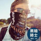 防曬面罩男全臉釣魚面巾圍脖套魔術頭巾騎行【步行者戶外生活館】
