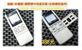 副廠(老機器)國際牌 Panasonic/National 冷氣遙控器(定頻機型適用) 變頻機種請勿購買