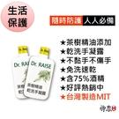 茶樹精油乾洗手100ml 人人必備 防護小物 含75%酒精 外出 清潔防護 必備 現貨 快速出貨