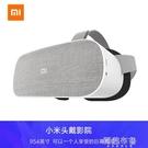 VR眼鏡 小米頭戴影院智慧播放器3D視效...