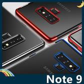 三星 Galaxy Note 9 電鍍隱形保護套 軟殼 透明背殼 高透輕薄 防刮防水 全包款 手機套 手機殼