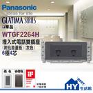 《HY生活館》國際牌GLATIMA系列WTGF2264H 埋入式電話雙插座 6極4芯