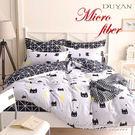 《DUYAN竹漾》天絲絨雙人床包被套四件組-闇黑假面