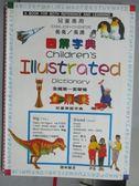 【書寶二手書T6/語言學習_PCG】兒童專用英英/英漢圖解字典