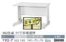 [ 家事達]台灣 【OA-Y92-7】 HU140主桌/辦公桌 特價---已組裝限送中部