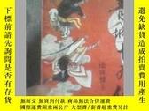 二手書博民逛書店老罕見武俠小說 青城十九俠( 全六本--------差第一冊)