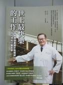 【書寶二手書T1/繪本_PIX】世上最快樂的工作:神經顯微重建手術權威 杜元坤的行醫哲學_杜元坤