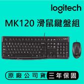 Logitech 羅技 MK120 有線連線、簡單便捷 滑鼠鍵盤組 耐用 舒適 安靜 防濺灑設計 有線鍵盤 有線滑鼠