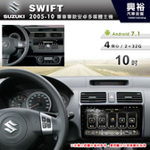 【專車專款】2005~10年SUZUKI SWIFT專用10吋螢幕安卓多媒體主機*藍芽+導航+安卓四核心2+32促