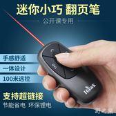 PPT翻頁激光筆翻頁器充電投影遙控電子鋰電式mj6473【野之旅】TW