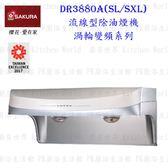 【PK廚浴生活館】 高雄 櫻花牌 DR3880A SL 流線型 除油煙機 DR3880 實體店面 可刷卡