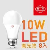【旭光】10W高光效LED球燈泡(8入組)黃光色