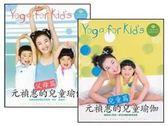 (二手書)元禎惠的兒童瑜珈