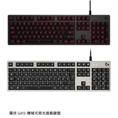 新風尚潮流 【G413】 羅技 有線 機械式 背光 遊戲 鍵盤