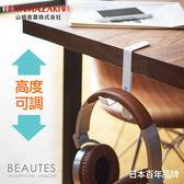 日本【YAMAZAKI】Beaute s耳機包包掛架(白)