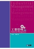 工業管理(第四版)