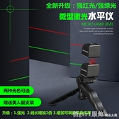 熱銷新品 升級版強紅光迷你水平儀 便攜USB直充微型激光十字紅外線定位器 全館新品85折