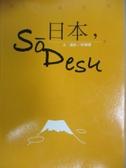【書寶二手書T6/旅遊_JEN】日本SODESU_柯珊珊