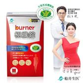 【船井】burner倍熱  健字號極纖錠60顆(15包入/盒)